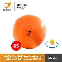 JASON ลูกบอลโยคะ GYM BALL FITNESS EXERCISE 65 cm - ORANGE ฟรี! ที่สูบลม ภายในกล่อง เหมาะสำหรับผู้เล่นทุกวัย JS0537