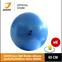 JASON ลูกบอลโยคะ GYM BALL FITNESS EXERCISE 65 cm - BLUE ฟรี! ที่สูบลม ภายในกล่อง เหมาะสำหรับผู้เล่นทุกวัย JS0536