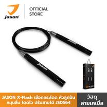 Jason เชือกกระโดด เจสัน รุ่น เอ็กซ์ แฟลช X-Flash JS0564 เกรดพรีเมี่ยม หัวลูกปืนหมุนลื่น โดดไว ปรับสายง่าย