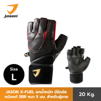 JASON ถุงมือฟิตเนส FITNESS GLOVES รุ่น X-FUEL (L) หนังแท้ SBR หนา 5 มม. เหมาะกับผู้ที่ยก 20 กิโลกรัม ขึ้นไป