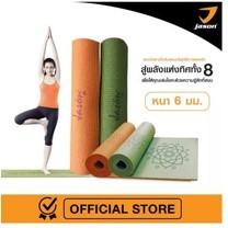 Jason เจสัน เสื่อโยคะลายคลาสสิค รุ่น Lotus Yoga Mat (Orange) ทำจาก PVC (Limited Edition)