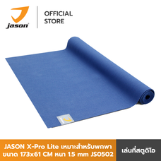 JASON YOGA MAT เสื่อโยคะ รุ่น X-PRO LITE  - สีน้ำเงิน สามารถพับได้ พกพาสะดวก JS0502
