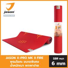 [NEW] JASON เจสัน เสื่อโยคะ รุ่น X-Pro Mark ll FIRE JS0622 ขนาดพิเศษ น้ำหนักเบา วัสดุอย่างดี ปลอดภัย พกพาง่าย เหมาะกับโยคะทุกระดับ