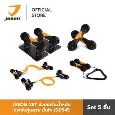 Jason X-Shape Trainer อุปกรณ์สำหรับออกกำลังกาย ครบทุกส่วน 5in1 (Fitness Starter Set) JS0545 XST