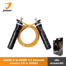 Jason เชือกกระโดด X-Slasher V.2 ปรับความยาวเชือกกระโดดได้ รุ่น JS0562