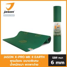 [NEW] JASON เจสัน เสื่อโยคะ รุ่น X-Pro Mark ll EARTH JS0619 ขนาดพิเศษ น้ำหนักเบา วัสดุอย่างดี ปลอดภัย พกพาง่าย เหมาะกับโยคะทุกระดับ