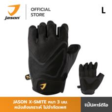 JASON ถุงมือฟิตเนส FITNESS GLOVES X-SMITE (L) หนังสังเคราะห์ ระบายอากาศ SBR 3 mm. เน้นคาดิโอ้ (สำหรับผู้หญิง และผู้ชาย)