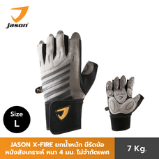JASON ถุงมือฟิตเนส รัดข้อ FITNESS GLOVES รุ่น X-FIRE (L) หนังสังเคราะห์พรีเมี่ยม SBR 4 mm. เหมาะกับผู้ที่ยก 7 กิโลกรัมขึ้นไป