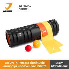 JASON อุปกรณ์ออกกำลังกาย เจสัน รุ่น X-RELEASE JS0576 ช่วยผ่อนคลาย ปวดเมื่อยจาก ออฟฟิศซินโดม Set 3 ชิ้น ใหม่ล่าสุด!!