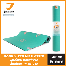 [NEW] JASON เจสัน เสื่อโยคะ รุ่น X-Pro Mark ll WATER JS0620 ขนาดพิเศษ น้ำหนักเบา วัสดุอย่างดี ปลอดภัย พกพาง่าย เหมาะกับโยคะทุกระดับ