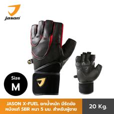 JASON ถุงมือฟิตเนส FITNESS GLOVES รุ่น X-FUEL (M) หนังแท้ SBR หนา 5 มม. เหมาะกับผู้ที่ยก 20 กิโลกรัม ขึ้นไป