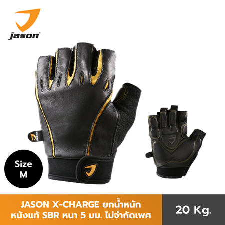 JASON เจสัน ถุงมือฟิตเนส ออกกำลังกาย FITNESS GLOVES X-CHARGE (M) หนังแท้ SBR 5 mm. เหมาะกับผู้ที่ยก 20 กิโลกรัมขึ้นไป