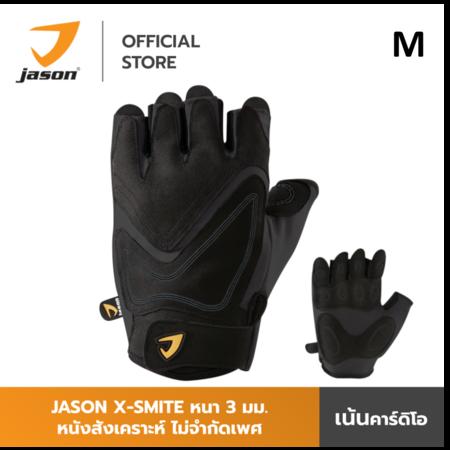 JASON ถุงมือฟิตเนส FITNESS GLOVES X-SMITE (M) หนังสังเคราะห์ ระบายอากาศ SBR 3 mm. เน้นคาดิโอ้ (สำหรับผู้หญิง และผู้ชาย)