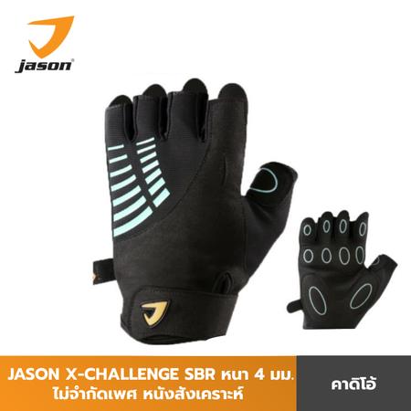 JASON ถุงมือฟิตเนส FITNESS GLOVES รุ่น X-CHALLENGE (S) หนังสังเคราะห์ ระบายอากาศได้ดี ซัพพอร์ตหนา 4 mm. สำหรับคาดิโอ้