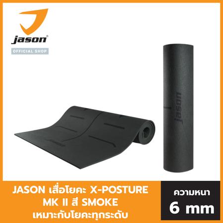 [NEW] JASON เจสัน เสื่อโยคะ รุ่น X-POSTURE MK II สี SMOKE JS0617 น้ำหนักเบา วัสดุอย่างดี ปลอดภัย เหมาะกับโยคะทุกระดับ