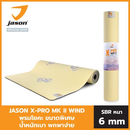 [NEW] JASON เจสัน เสื่อโยคะ รุ่น X-Pro Mark ll WIND JS0621 ขนาดพิเศษ น้ำหนักเบา วัสดุอย่างดี ปลอดภัย พกพาง่าย เหมาะกับโยคะทุกระดับ