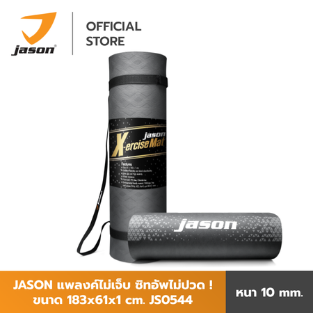 JASON เสื่อออกกำลังกาย รุ่น X-ERCISE MAT หนา 10 มิล มีความยืดหยุ่นสูง JS0544