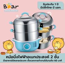 "BEAR Electric Food Steamer หม้อนึ่งไฟฟ้าอเนกประสงค์ 2 ชั้น แบร์ รุ่น BR0013 ""เครื่องนึ่งอเนกประสงค์อัจฉริยะ"