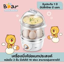 BEAR Electric Egg Boiler เครื่องนึ่งไข่ แบร์ รุ่น BR0002 อเนกประสงค์ 2 ชั้น แบบ 2 in 1 รองรับการต้มไข่ได้มากถึง 14 ฟอง