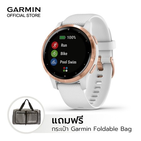 GARMIN Vivoactive 4S - Rose Gold with White Band แถมฟรี กระเป๋า Garmin Foldable Bag มูลค่า 990 บาท