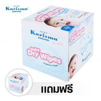 Karisma Baby Dry Wipes ผ้าเช็ดแบบแห้ง 100 แผ่น (1 กล่อง แถม 1 กล่อง )