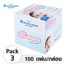 Karisma Baby Dry Wipes ผ้าเช็ดแบบแห้ง 100 แผ่น (3 กล่อง)