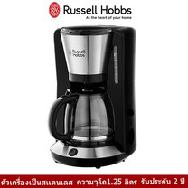 RUSSELL HOBBS Adventure Glass Carafe Coffee Maker เครื่องชงกาแฟ รุ่น 24010-56
