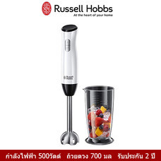 Russell Hobbs HORIZON HAND BLENDER เครื่องปั่นอาหารแบบมือถือ รุ่น 24691-56