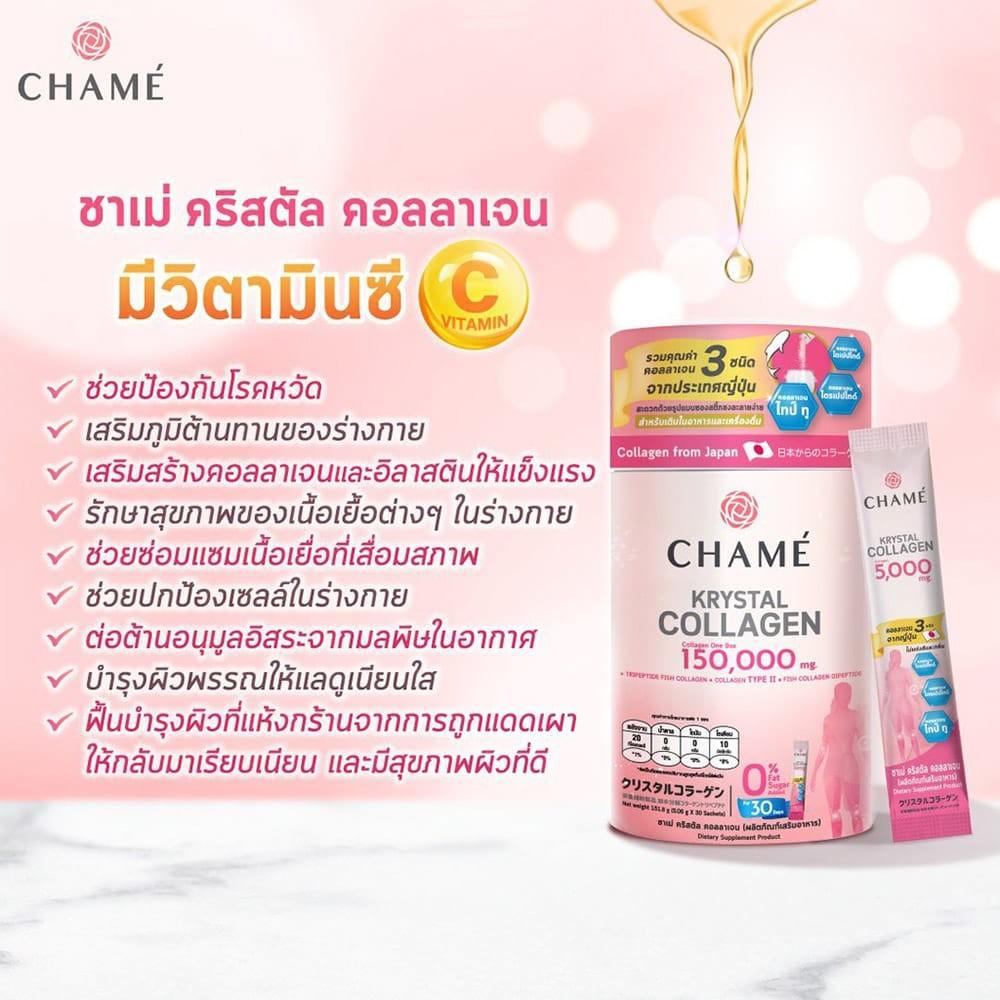 01-chame-krystal-collagen-12.jpg