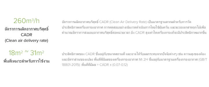 01-2h-mi-air-purifier-2h-58.png
