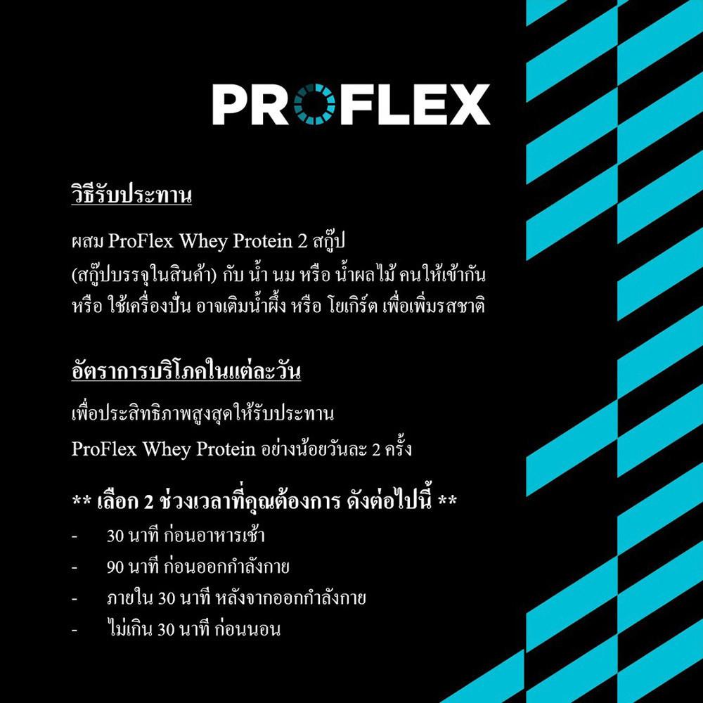 03-proflexpure-3.jpg