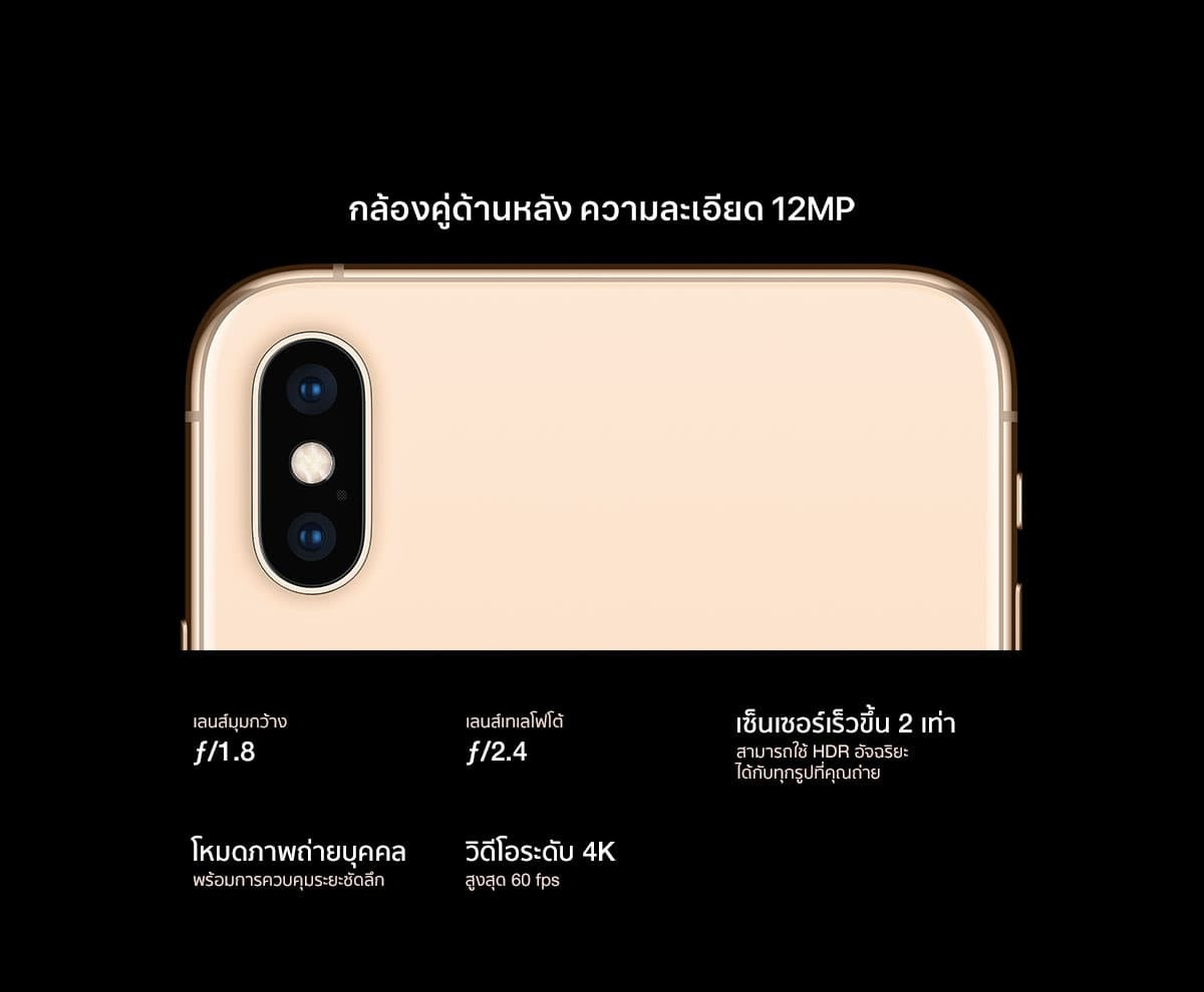 iphone-xs-detail-2_06.jpg