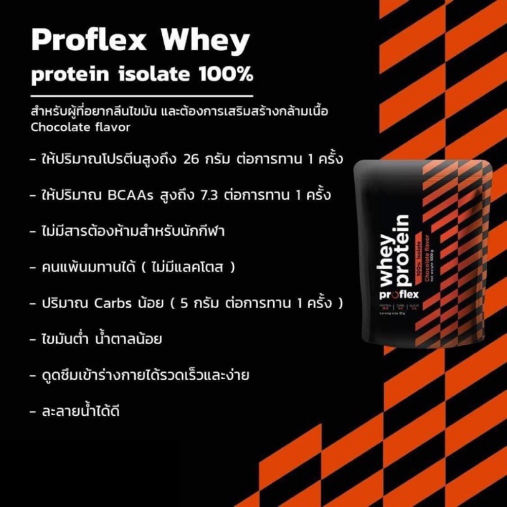 02-proflexchocolate-3.png