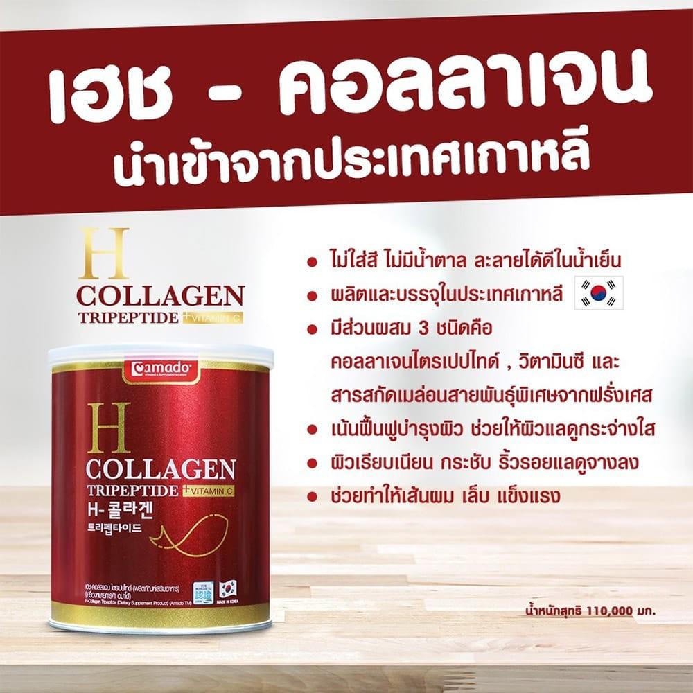 06-amado-h-collagen-10.jpg