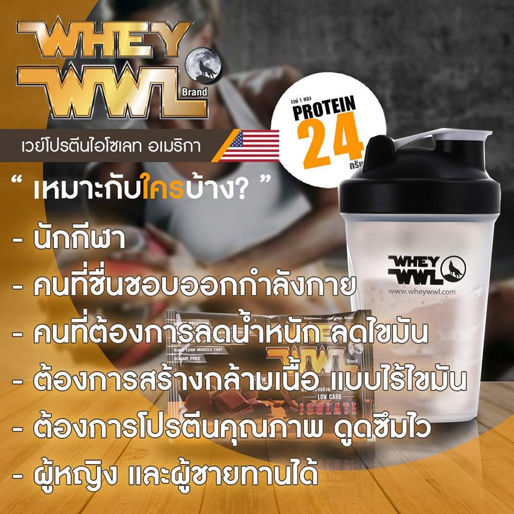 04-wheywwlchoco-3.jpg