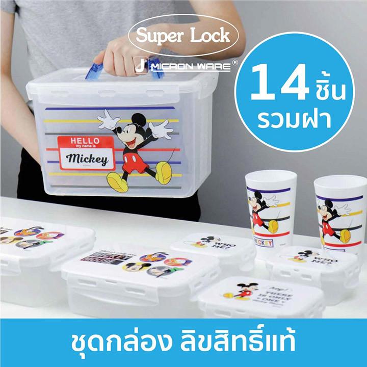 07-super-lock-%E0%B8%81%E0%B8%A5%E0%B9%8