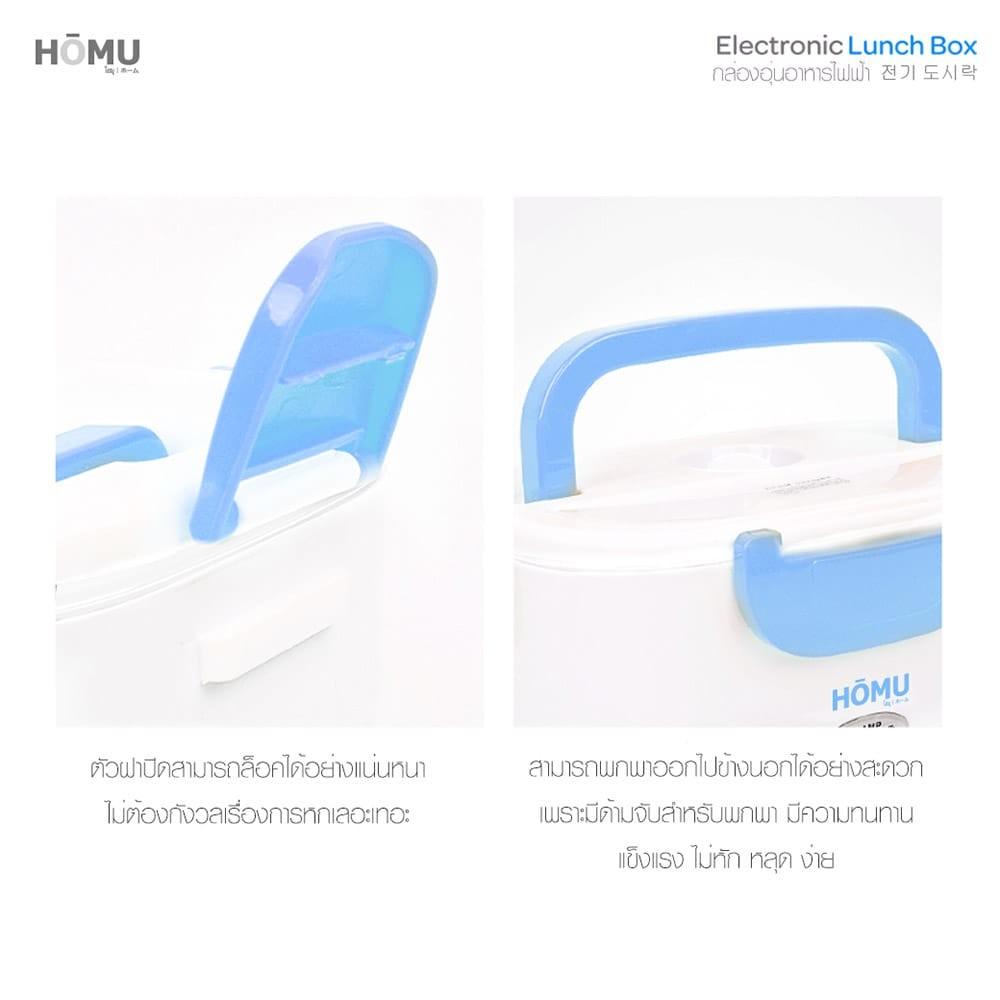 489-homu-electric-lunch-box-%E0%B8%81%E0