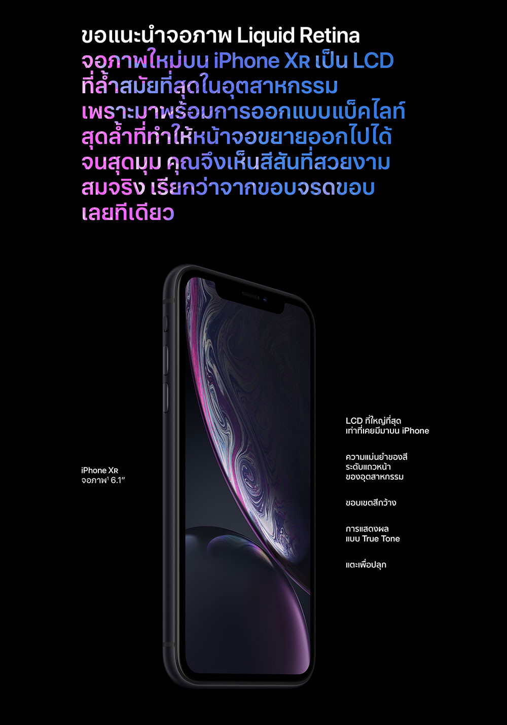 iphone-xr-detial-1_04.jpg