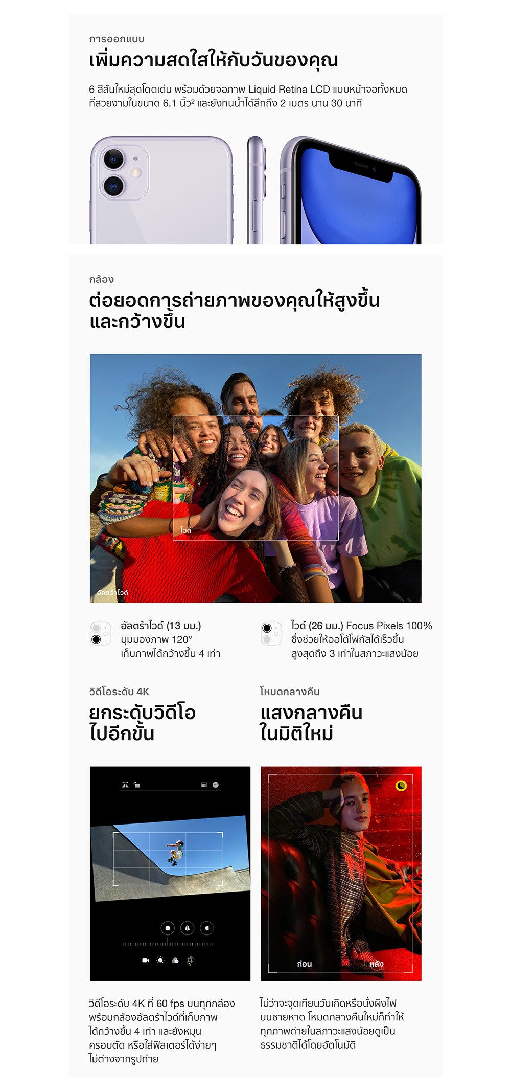 th_r1249_overview-page-m_pre-avail_fa_lr