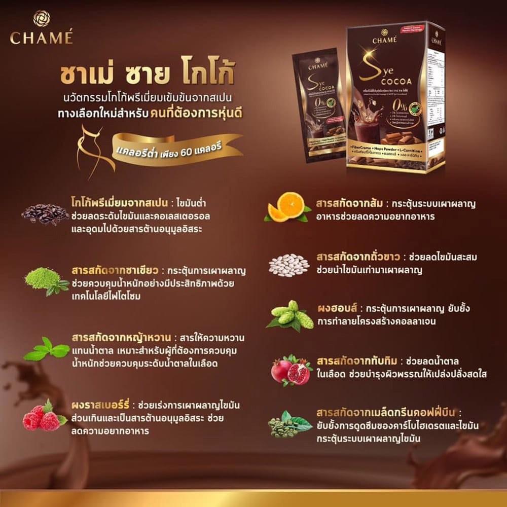06-11-chame-sye-cocoa.jpg