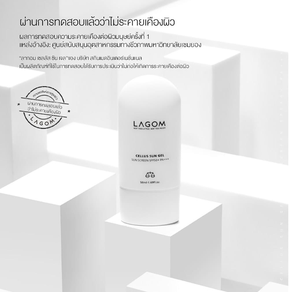 8-lagom-cellus-sun-gel.jpg