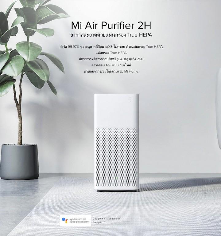 01-2h-mi-air-purifier-2h-0.jpg