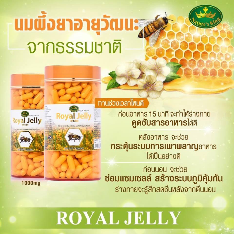01-natures_king-royaljelly01-2.jpg