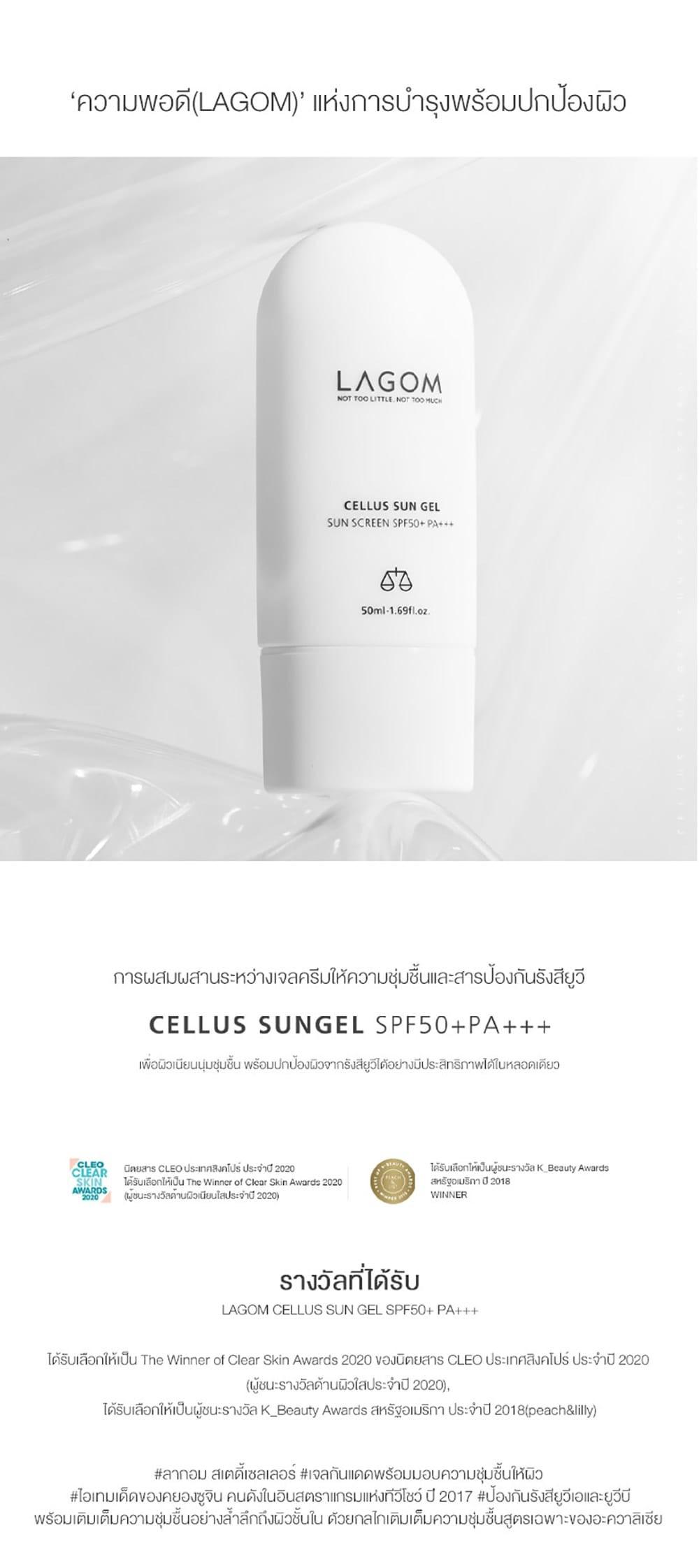 2-lagom-cellus-sun-gel.jpg