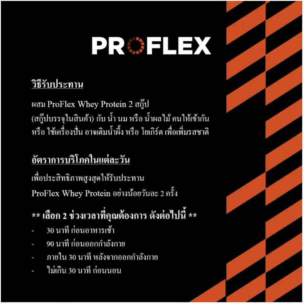 02-proflexchocolate-4.jpg