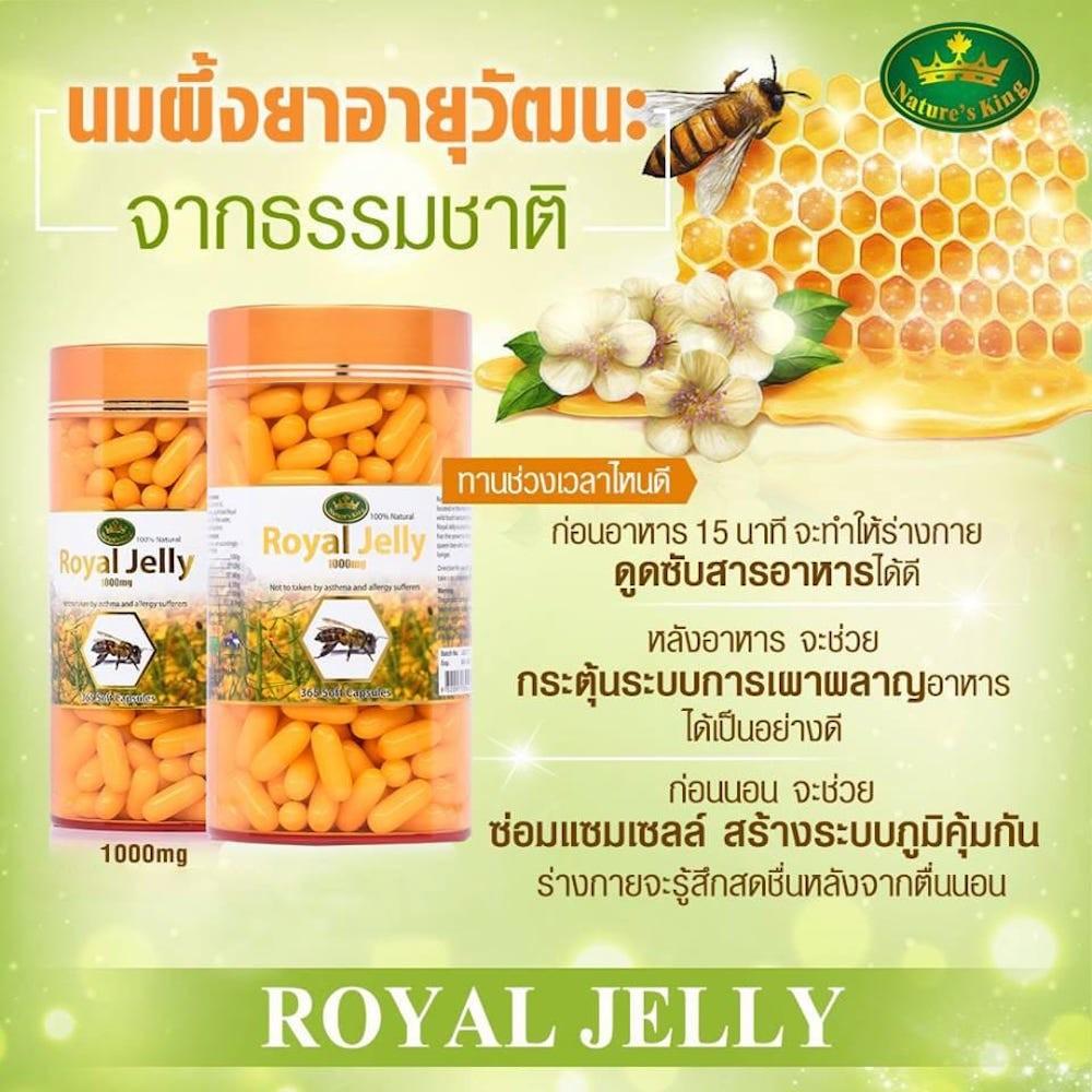 c01-natures_king-royaljelly01-5.jpg