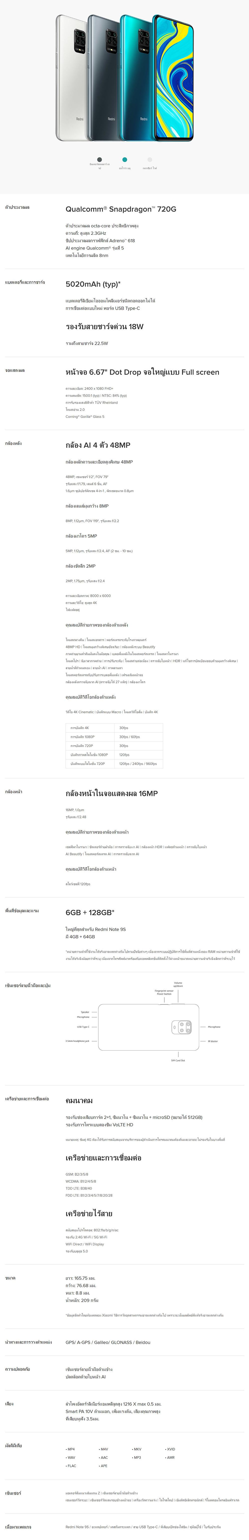 03-05-xiaomi-redmi-note-9s--2.jpg