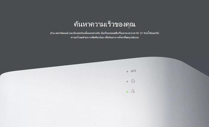 01-2h-mi-air-purifier-2h-48.jpg