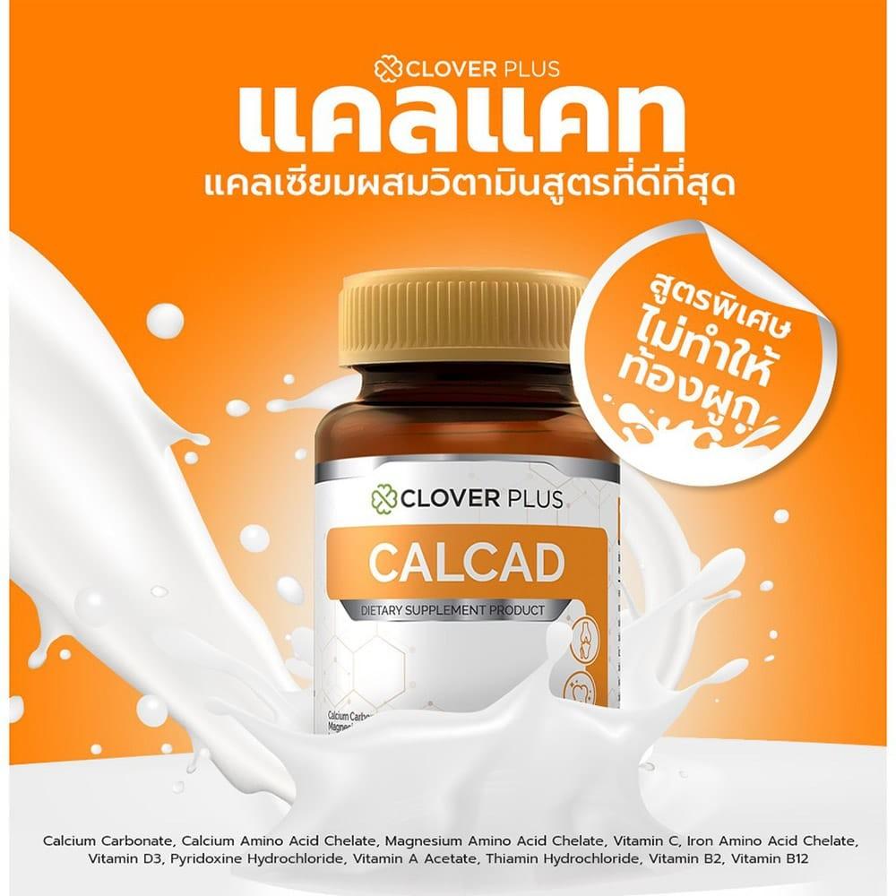 01-clover_plus-nccd0001-7.jpg