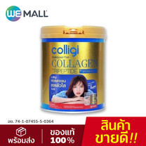 Amado Colligi Collagen TriPeptide + Vitamin C คอลลิจิ คอลลาเจน ขนาดใหญ่ 201.2 กรัม